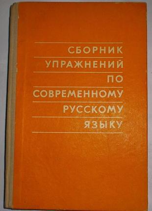 """Учебник """"сборник упражнений по современному русскому языку""""."""
