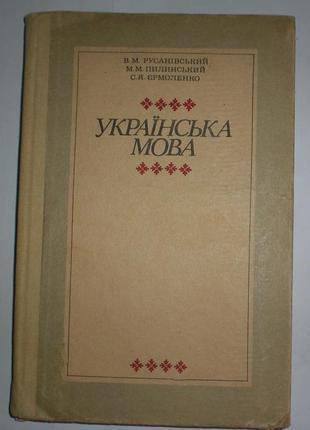 """Учебник """" украинский язык"""""""