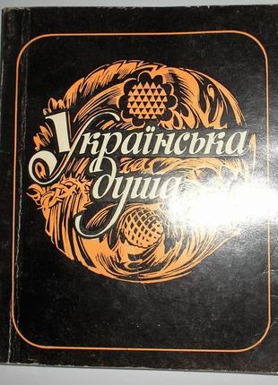 """Книга """"украинская душа"""""""