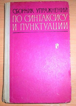 """Учебник """"сборник упражнений по синтаксису и пунктуации"""""""