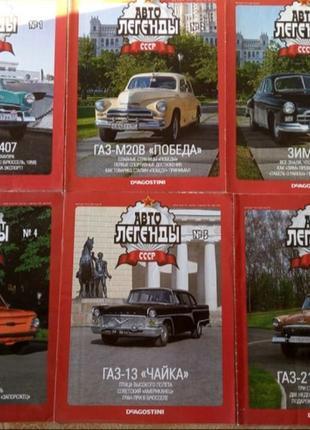 Набор-журналы de agostini авто легенды ссср-11 шт.