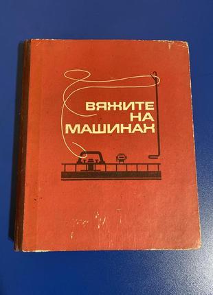 Книга вяжите на машинах