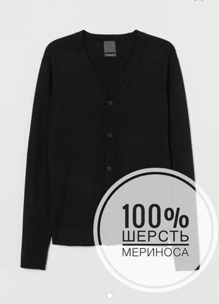 Черный шерстяной кардиган свитер из шерсти мериноса