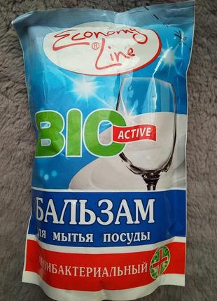 Бальзам  для мытья посуды  *bio active*250 мл.