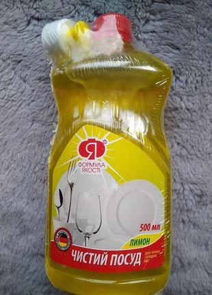 Средсво  мытья посуды лимон.немецк. технологии.500 мл