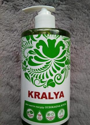 Для мытья посуды*kralya*500 мг.