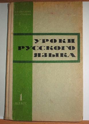 """Учебник """"уроки русского языка в 1 классе"""""""