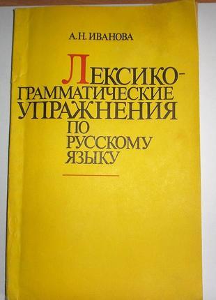 """Учебник """"лексико-грамматические упражнения по русскому языку"""""""