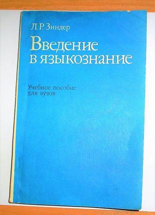 """Учебник """"введение в языкознание"""""""