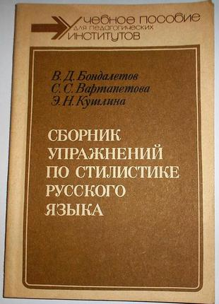 """Учебник """"сборник упражнений по стилистике русского языка"""""""