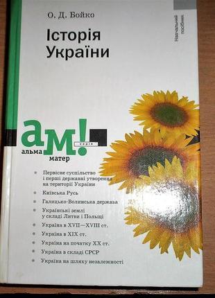 """Учебник """" история украины"""""""