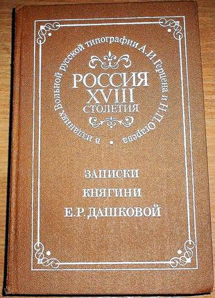 """Книга """"записки княгини е. р. дашковой"""""""
