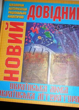 """Учебник """"справочник по украинскому языку и литературе"""""""