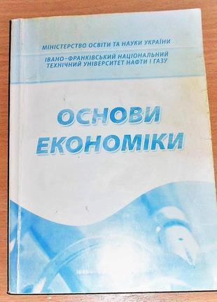 """Учебник """"основы экономики"""""""