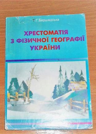 """Учебник """"хрестоматия по физической географии украины"""""""