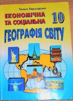 """Учебник """"экономическая и социальная география мира"""""""