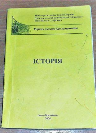 Сборник тестов по истории украины
