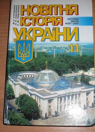 """Учебник """"история украины для 11 класса"""""""