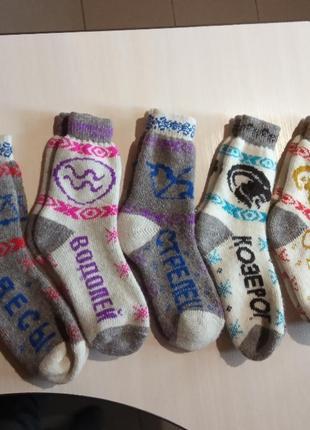 Шерстяные носки с знаком зодиака