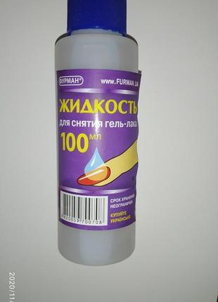 Жидкость для снятия гель лака 100мл