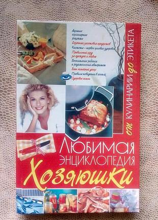 "Книга"" любимая энциклопедия хозяюшки"""