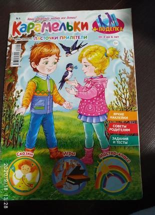 Журнал детский