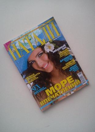 Журнал натали