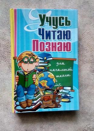 """Книга"""" учусь,читаю,познаю"""""""