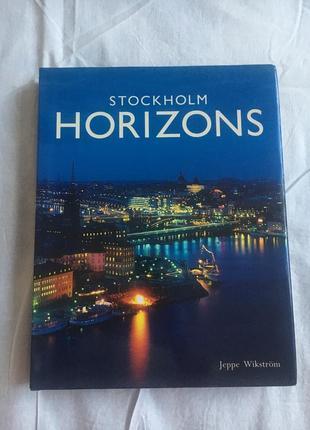 Книга-гид о швеции.(офис и домашний уют)