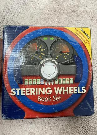 Набор книг steering wheels