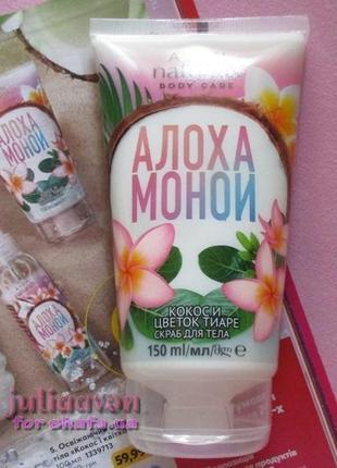 Скраб для тела avon алоха моной кокос и цветок тиаре
