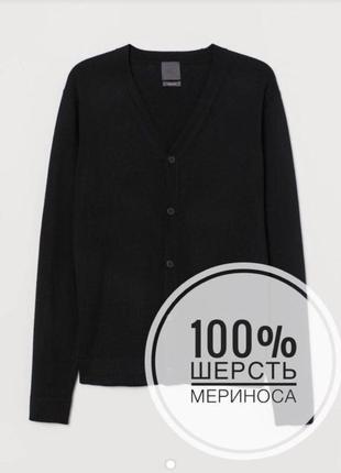 Черный шерстяной кардиган свитер из шерсть мериноса