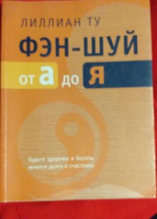 Книга. фэн-шуй