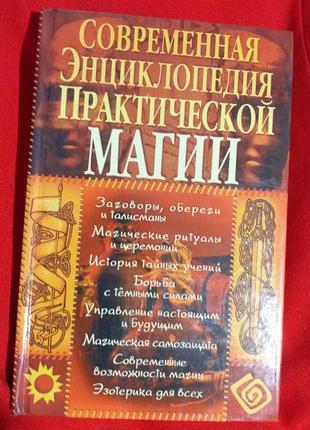 Книга. энциклопедия магии