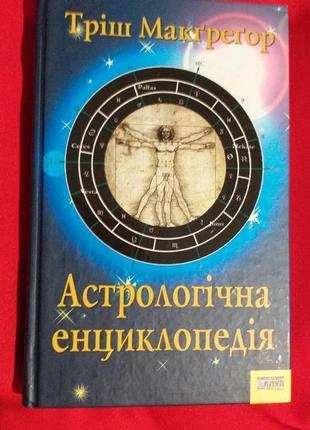 Книга. астрология