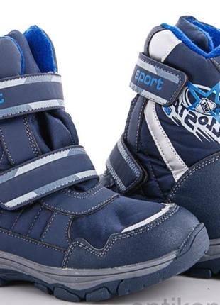 ⛔️ самая низкая цена ⛔️ зимние ботинки мальчикам