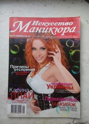 Искусство маникюра (февраль 2011)