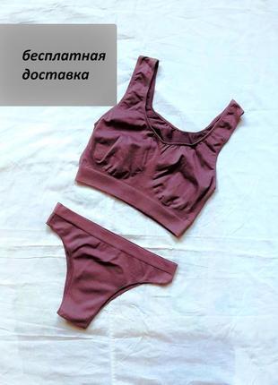 Бесшовный комплект нижнего белья темно-лиловый