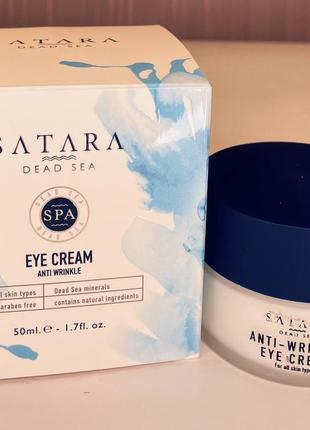 Satara крем для зоны глаз