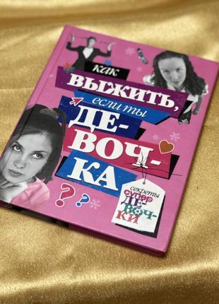 Книга как выжить если ты девочка