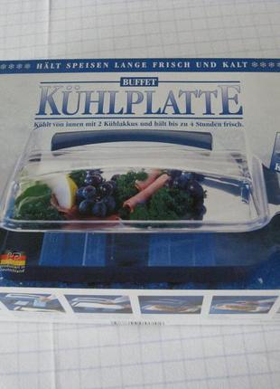 Сервировочная тарелка для хранения продуктов в холодном виде