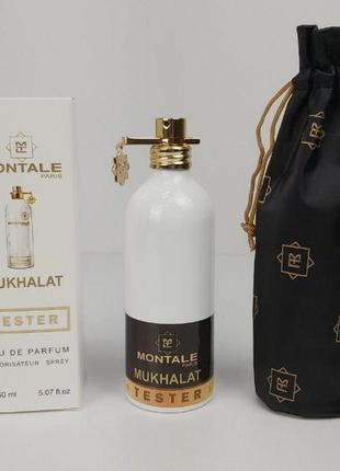 Парфюм montale mukhallat (тестер 150 ml)
