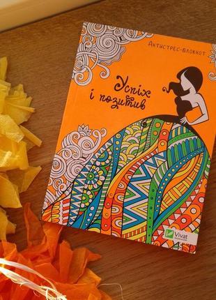 Книга-раскраска антистрессантистрес-блокнот