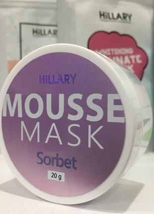 Мусс-маска увлажняющая