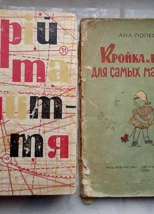 """Комплект книг """"кройка и шитье"""""""
