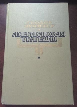 Книга американская трагедия