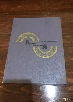Книга азбука вязания