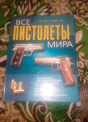 Кнга, энциклопедия «все пистолеты мира» ян хогг, джон уикс (викс)
