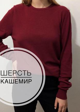 Шерстяной кашемировый джемпер свитер