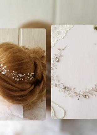 Свадебная диадема 2